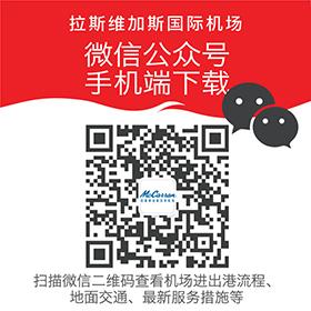McCarran WeChat